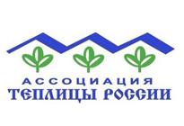 Ассоциация Теплицы России